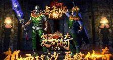 RMB热血传奇私服的玩家攻略