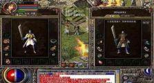 新传奇超变私服里玩家对战要注意哪些规则