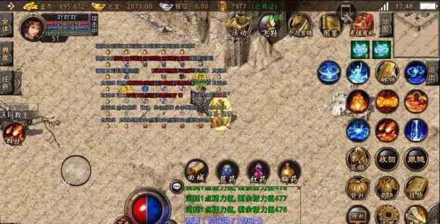 RMB刚开一秒传奇手游发布网的玩家攻略 刚开一秒传奇手游发布网 第2张